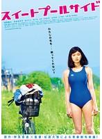 スイートプールサイド【刈谷友衣子出演のドラマ・DVD】