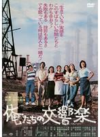 俺たちの交響楽【ナンパ出演のドラマ・DVD】
