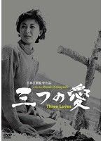 三つの愛【岸惠子出演のドラマ・DVD】