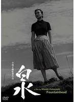 泉【有馬稲子出演のドラマ・DVD】
