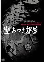 壁あつき部屋【岸惠子出演のドラマ・DVD】