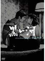 黒い河【有馬稲子出演のドラマ・DVD】