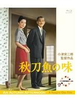 小津安二郎生誕110年・ニューデジタルリマスター