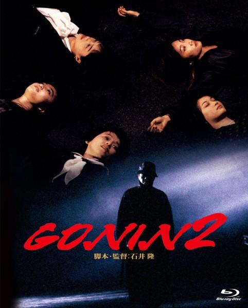 GONIN 2 (ブルーレイディスク)
