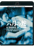 SHINYA TSUKAMOTO SOLID COLLECTION 六月の蛇 ニューHDマスター (ブルーレイディスク)