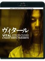 SHINYA TSUKAMOTO SOLID COLLECTION ヴィタール ニューHDマスター (ブルーレイディスク)
