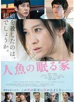 篠原涼子出演:人魚の眠る家