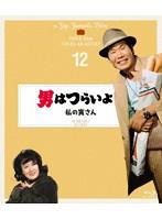 岸惠子出演:男はつらいよ