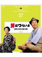 松坂慶子出演:男はつらいよ