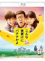 こんな夜更けにバナナかよ 愛しき実話 (ブルーレイディスク)
