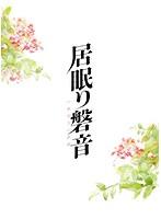 木村文乃出演:居眠り磐音