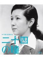 浪花千栄子出演:木下惠介生誕100年