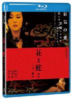 杉本彩出演:花と蛇2