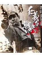 仁義なき戦い Blu-ray COLLECTION (ブルーレイディスク)