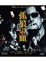 孤狼の血[BSTD-20139][Blu-ray/ブルーレイ]