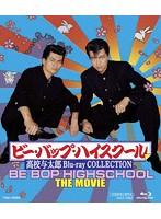 ビー・バップ・ハイスクール 高校与太郎 Blu-ray Collection (ブルーレイディスク)