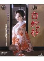 小柳ルミ子出演:白蛇抄