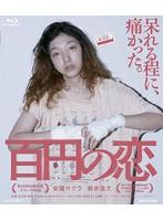 百円の恋 特別限定版[BSTD-03829][Blu-ray/ブルーレイ] 製品画像