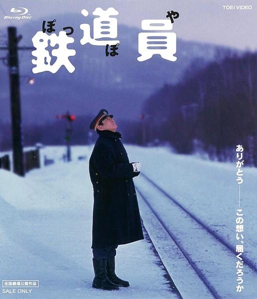鉄道員(ぽっぽや) (ブルーレイディスク)