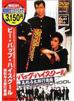 宮崎ますみ出演:ビー・バップ・ハイスクール