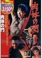 山咲千里出演:肉体の門