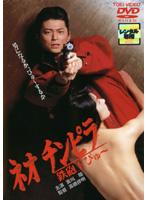 青山知可子出演:ネオ