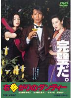 松本小雪出演:右曲がりのダンディー