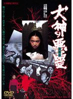 泉じゅん出演:犬神の悪霊