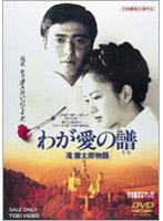 藤谷美紀出演:わが愛の譜