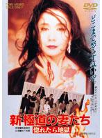 斉藤慶子出演:新・極道の妻たち