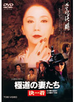細川ふみえ出演:極道の妻たち