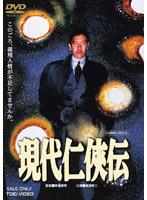 現代仁侠伝【及川麻衣出演のドラマ・DVD】