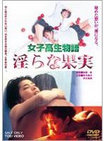 真弓倫子出演:女子高生物語