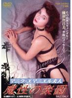横須賀昌美出演:マニラ・エマニエル夫人