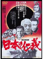 池波志乃出演:日本の仁義