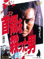 田村英里子出演:首領を殺った男