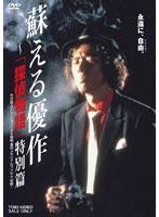 蘇える優作-「探偵物語」特別篇【竹田かほり出演のドラマ・DVD】