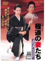 裕木奈江出演:極道の妻たち