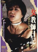 真弓倫子出演:女教師日記2
