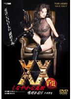 今村理恵出演:XX
