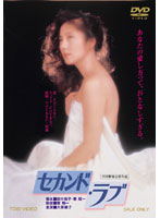 セカンド・ラブ【中村れい子出演のドラマ・DVD】
