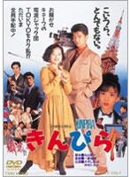 きんぴら【鈴木早智子出演のドラマ・DVD】
