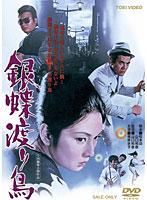 石井トミコ出演:銀蝶渡り鳥