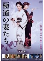 黒谷友香出演:極道の妻たち