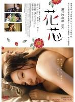花芯【村川絵梨出演のドラマ・DVD】