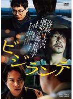 ビジランテ【デリヘル出演のドラマ・DVD】