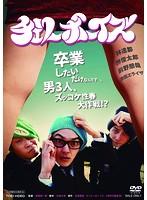 チェリーボーイズ[DSTD-20099][DVD] 製品画像