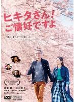 北川景子出演:ヒキタさん!
