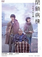 小松菜奈出演:閉鎖病棟-それぞれの朝-