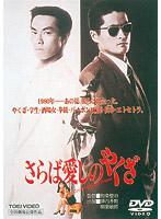 さらば愛しのやくざ【相楽晴子出演のドラマ・DVD】